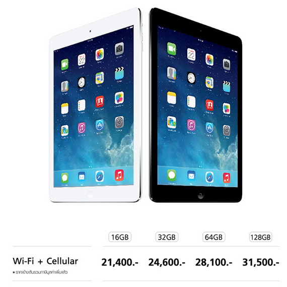 ราคา iPad Air Truemove H