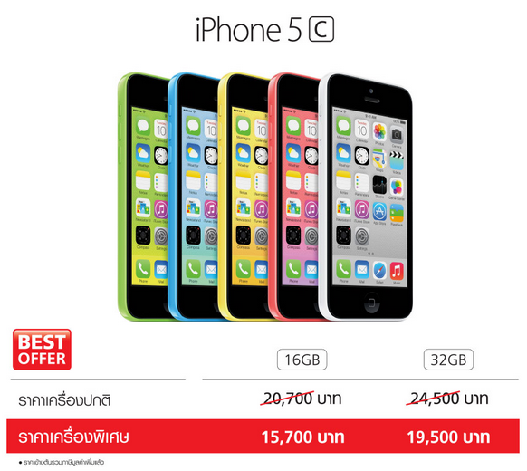 ราคา iPhone 5c Truemove H