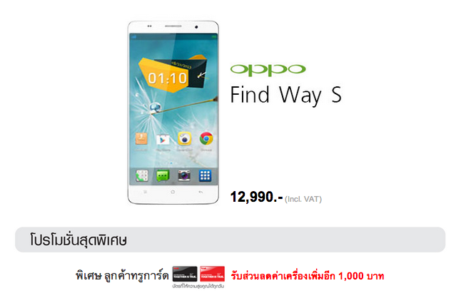 ราคา Oppo Find Way S Truemove H