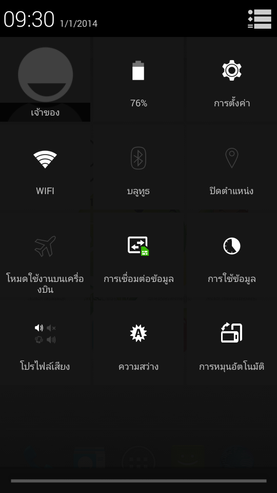 Screenshot_2014-01-01-09-30-54