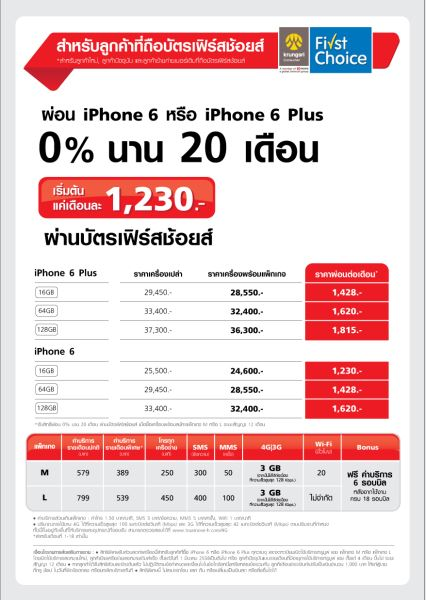 Name:  iPhone-6-Leaflet-Monthly-May-01_10.jpg Views: 185 Size:  51.0 KB