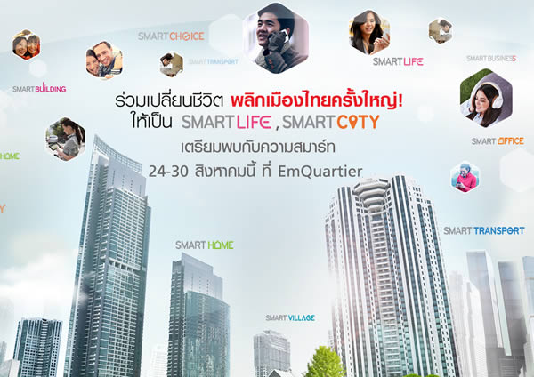 Name:  true smart life smart city.jpg