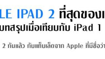 รีวิว: Apple iPad 2 ที่สุดของแท็บเล็ตที่ทุกคนใฝ่ฝัน พร้อมบทสรุปเมื่อเทียบกับ iPad 1