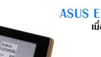 รีวิว Asus Eee Pad Transformer : เมื่อจับเเท็บเล็ต Android มาเเปลงร่าง [อัพเดทเป็น 3.2 แล้วนะ!]