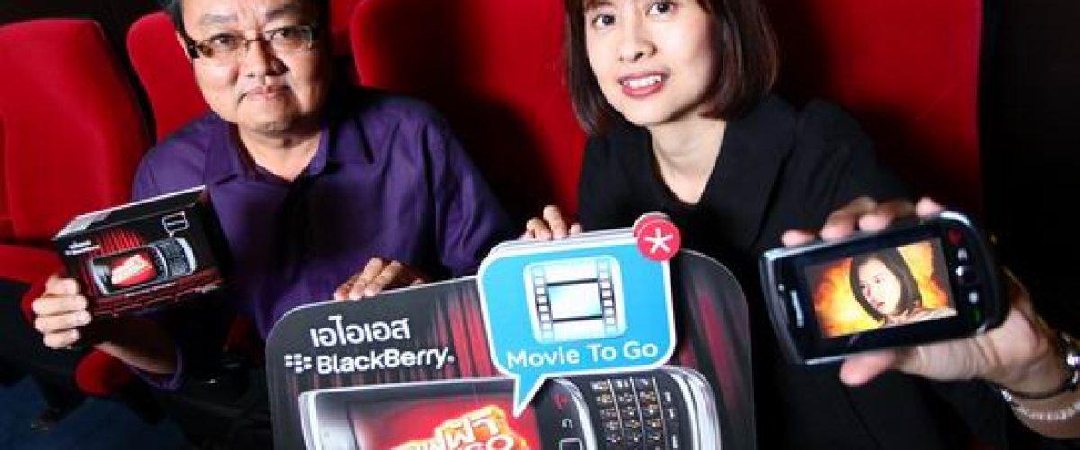 ซื้อ เอไอเอส BlackBerry Torch วันนี้ ได้ดูหนังดัง