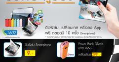 โปรโมชัน Advice ในงาน Thailand Mobile Expo 2013 Hi-End (TME 2013) เดือนพฤษภาคม