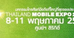 รวมโบรชัวร์โปรโมชันงาน Thailand Mobile Expo 2014 Hi-End (TME 2014)