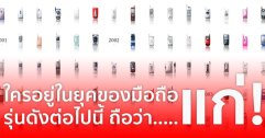 11 รุ่นโทรศัพท์มือถือเหล่านี้ ใครเคยใช้ถือว่า