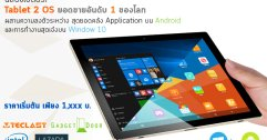 Lazada วางขาย Teclast แท็บเล็ต 2 OS ได้ทั้ง Android และ Windows ในเครื่องเดียว ราคาเริ่มต้น 1,990 บาท
