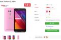 ราคามันได้!! Wemall ลดราคา ASUS Zenfone Selfie จาก 8,990 บาท เหลือเพียง 2,990 บาท!!