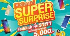 Xiaomi Super Surprise ช้อปมันส์! หั่นราคา ลดราคากว่า 5,000 บาท 26 - 27 สิงหาคม นี้เท่านั้น