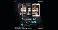 สมาร์ทโฟน Huawei รับส่วนลดสูงสุด 1,900 บาท ฟรีประกันจอแตก และของแถมสูงสุด 6 รายการ ที่ BananaStore!!