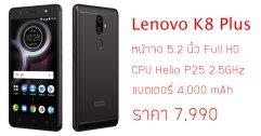 Lenovo K8 Plus CPU Helio P25 2.5GHz กล้องคู่พร้อมแบต 4000 mAh ในราคา 7,990 บาท