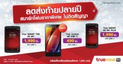 โปรแรงส่งท้ายปี - True Lenovo 4G Vibe C ราคาพิเศษ 490 บาทไม่ติดสัญญาพร้อมเล่นเน็ตไม่อั้น 1 Mbps!!