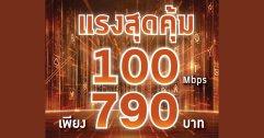 คุ้ม!! C Internet ออกโปรโหด เน็ตบ้านไฟเบอร์ 100/50 Mbps เพียง 790 บาท