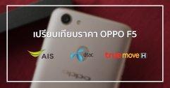 เทียบราคา OPPO F5 ซื้อเครื่องเปล่า หรือที่ AIS, TrueMove H หรือ dtac คุ้มค่าที่สุด
