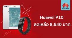 ด่วน!! Huawei P10 32 GB ราคาพิเศษเหลือ 8,640 บาท วันที่ 22/01/18 วันเดียวเท่านั้น ที่ Lazada