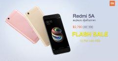 กลับมาตามคำเรียกร้อง Xiaomi Redmi 5A พร้อมจำหน่ายอีกครั้ง ที่ Lazada เฉพาะวันวาเลนไทน์นี้!!