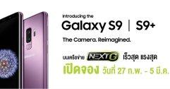 เร็วโครต !! Samsung Galaxy S9 และ Galaxy S9+ เตรียมเปิดให้จองแล้วในไทย พร้อมเผยราคาเครื่องเปล่า !!