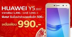 "True Move H จัดโปรแรงต้อนรับตรุษจีน ""Huawei Y5 ในราคาเพียง 990บาท"" ที่TrueMove H Store by WeMall"