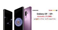 โปร Samsung Galaxy S9/ S9+ ที่ TrueMove H รับส่วนลดสูงสุด 10,000 บาท พร้อมเล่นเน็ตไม่อั้น