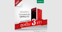 Hot Sale! ยอดขายถล่มทลาย OPPO F7 ร่วมกับ AIS จัดโปรลดราคาค่าเครื่องสูงสุด 5,000 บาท!!