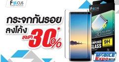 [TME 2018] Focus ชูไฮไลท์เด็ด รวมกระจกกันรอยพรีเมี่ยมยอดฮิตลด 30% ลงทะเบียนลดเพิ่มอีก 100 บาท