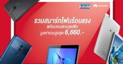 [TME 2018] โปรโมชั่นเด็ดจาก HUAWEIในงาน Thailand Mobile Expo ระหว่างวันที่ 24 - 27 พฤษภาคมนี้