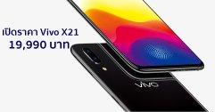 เปิดราคา Vivo X21 พกฟีเจอร์เด็ดสแกนนิ้วบนหน้าจอ Fullview 6.28 นิ้ว ในราคา 19,990 บาท !!
