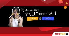[Special] ย้ายค่ายไปใช้ TrueMove H แบบเติมเงิน หรือรายเดือนดี?