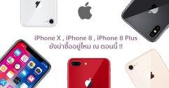 iPhone X, iPhone 8, iPhone 8 Plus ยังน่าซื้ออยู่ไหม ณ ตอนนี้