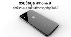 [อัพเดท] รวมข้อมูล iPhone 9 ว่าที่ iPhone รุ่นใหม่ที่ราคาถูกที่สุดในปีนี้