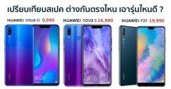 เปรียบเทียบสเปค Huawei Nova 3i ,Nova 3, P20 ต่างกันตรงไหน เอารุ่นไหนดี ?