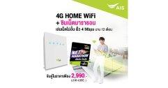 [Promotion] คุ้มวุ้ย! ซิมเน็ต 4 Mbps + AIS 4G Home WiFi เล่นเน็ตไม่อั้น 1 ปี ไม่ถึง 3,000 บาท!