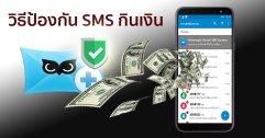สาเหตุ SMS กินเงิน และ วิธีป้องกัน SMS กินเงิน ข่าว โฆษณารบกวน