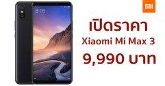 เปิดราคา Xiaomi Mi Max 3 ในไทย สมาร์ทโฟนจอใหญ่ 6.9 นิ้ว แบตอึด 5,500 mAh