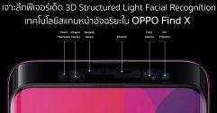 OPPO Find X เจาะลึกฟีเจอร์เด็ด 3D Structured Light เทคโนโลยีสแกนหน้าอัจฉริยะ !!