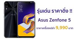รุ่นเด่น ราคาดิ่ง !! Asus Zenfone 5 ราคาเครื่องเปล่าลดเหลือ 9,990 บาท !!