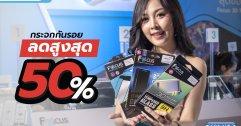 โปรโมชัน กระจกกันรอยโฟกัส ลดสูงสุด 50% ส่งท้ายปีในงาน Thailand Mobile Expo 2018