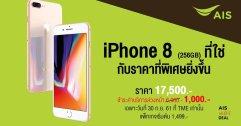 [TME 2018] โปรวันสุดท้าย iPhone 8 256 GB ลดเหลือ 17,500 บาท ที่บูธ AIS เท่านั้น ด่วน!!