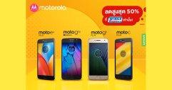 โปรโมชัน Moto TME 2018 ลดราคา ในงาน Thailand Mobile Expo 2018