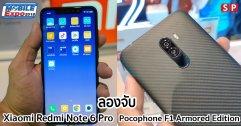 [Hands On] ลองจับ Xiaomi Redmi Note 6 Pro และ Pocophone F1 Armored Edition ส่งตรงจาก TME 2018