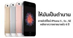 ให้มันเป็นตำนาน !! ลาแล้ว ดีไซน์ iPhone 5 , 5s , SE หลังจากที่วางขายมานาน 6 ปี !!