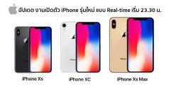 อัปเดตแบบ Real-time !! งานเปิดตัว iPhone รุ่นใหม่ เริ่ม 23.30 น. นี้ !!