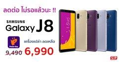 ลดก่อน ไม่รอแล้วนะ! Samsung Galaxy J8 ลดเหลือ 6,990 บาท วันเดียวเท่านั้น!!!