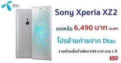 โครตคุ้ม !! Sony Xperia XZ2 ลดเหลือ 6,490 บาท โปรย้ายค่ายจาก dtac !!