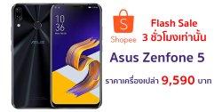 ให้ไว !! Shopee Flash Sale ลดราคา ASUS Zenfone 5 เหลือ 9,590 บาท !!