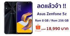 [Promotion] !! Asus Zenfone 5z Ram 8 GB / Rom 256 GB ลดเหลือ 18,990 บาท !!