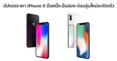 อัปเดต ราคามือหนึ่ง มือสอง iPhone X ก่อน iPhone รุ่นใหม่จะเปิดตัว !!