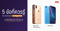 5 เหตุผลที่ทำให้การซื้อ iPhone XS, XS Max และ XR เครื่องเปล่า ดีกว่าซื้อแบบติดโปร ฯ